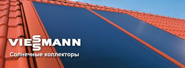 Солнечные коллекторы Viessmann